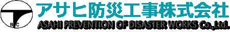 アサヒ防災工事株式会社ロゴ